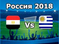 Ägypten - Uruguay, WM 2018