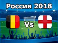 Belgien - England, WM 2018