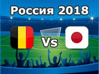 Belgien - Japan, WM 2018