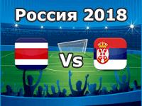Costa Rica - Serbien, WM 2018