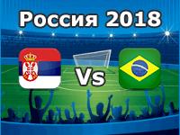 Serbien - Brasilien, WM 2018