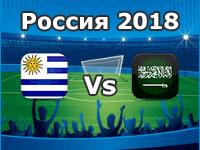 Uruguay - Saudi-Arabien, WM 2018